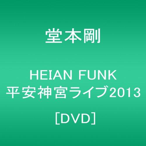 HEIAN FUNK 平安神宮ライブ2013 [DVD]