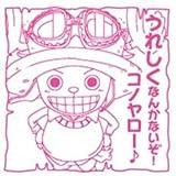キャラクター浸透印 ワンピース トニー・トニー・チョッパー TSP-031