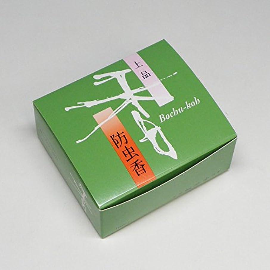 カバレッジ懲らしめ全員【茶道/香】 松栄堂/防虫香(上品)