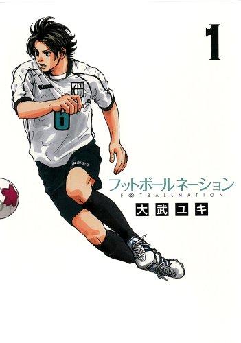 筋肉の使い方に着目したサッカーマンガ「フットボールネーション」