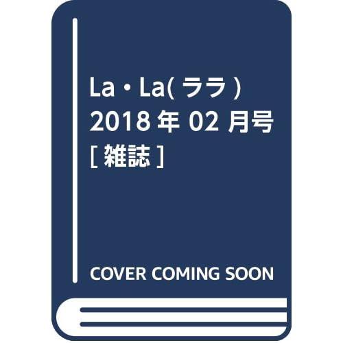 La・La(ララ) 2018年 02 月号 [雑誌]