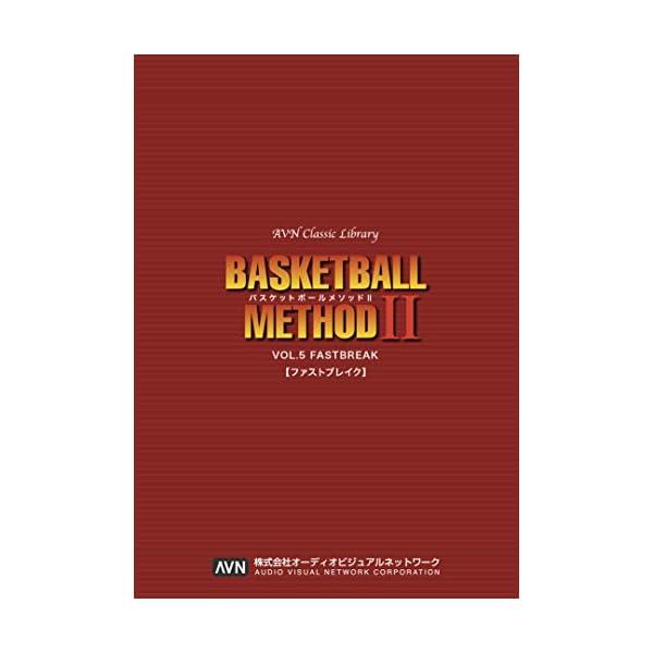 BASKETBALL METHOD II VOL...の商品画像