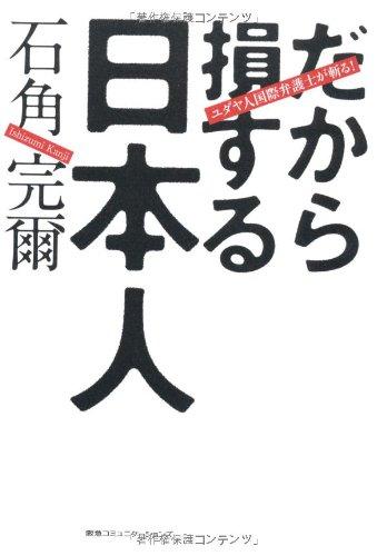 ユダヤ人国際弁護士が斬る!  だから損する日本人