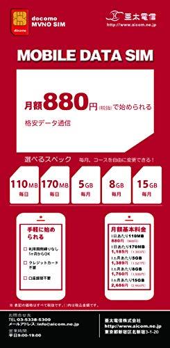 docomo LTE データ通信SIMカード月額880円(税抜)~【購入月データ使用料無料!】 (nano(ナノ)サイズ, 4GB/月コース(月額1389円))