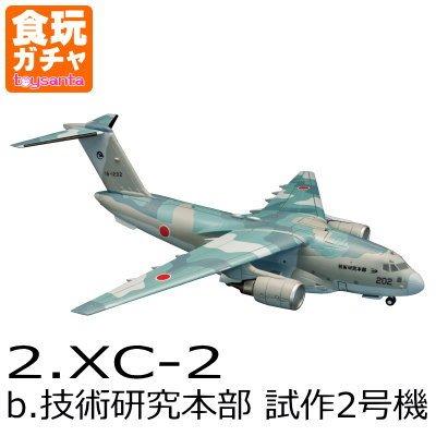 日本の航空機コレクション2 [2-b.XC-2 技術研究本部 試作2号機](単品)