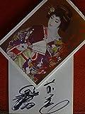 梅沢富美男 写真集いちにん十色 梅沢富美男前川清 直筆サイン セット