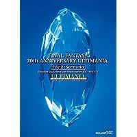 ファイナルファンタジー 20thアニバーサリーアルティマニア File 2:シナリオ編 (デジタル版SE-MOOK)