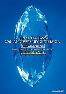 ファイナルファンタジー 20thアニバーサリーアルティマニア 2巻 表紙画像