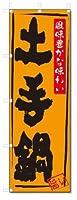 のぼり のぼり旗 土手鍋(W600×H1800)