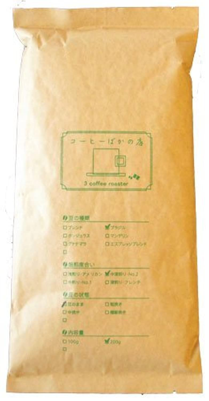 ブラジル サントス No.2 スクリーン 18M (200g) 中深煎り ( フルシティ ロースト )[豆のまま(オススメ)] メール便 コーヒー豆
