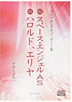 82スペース・エンジェルAS/83ハロルド、エリヤ (<CD> スピリチュアルメッセージ集)