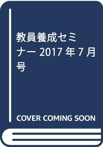 教員養成セミナー 2017年7月号