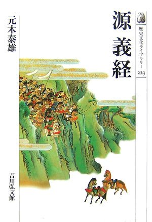 源義経 (歴史文化ライブラリー)