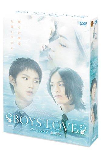 【初回限定生産】BOYS LOVE 劇場版 ディレクターズ・カット完全版BOX(2枚組) [DVD]