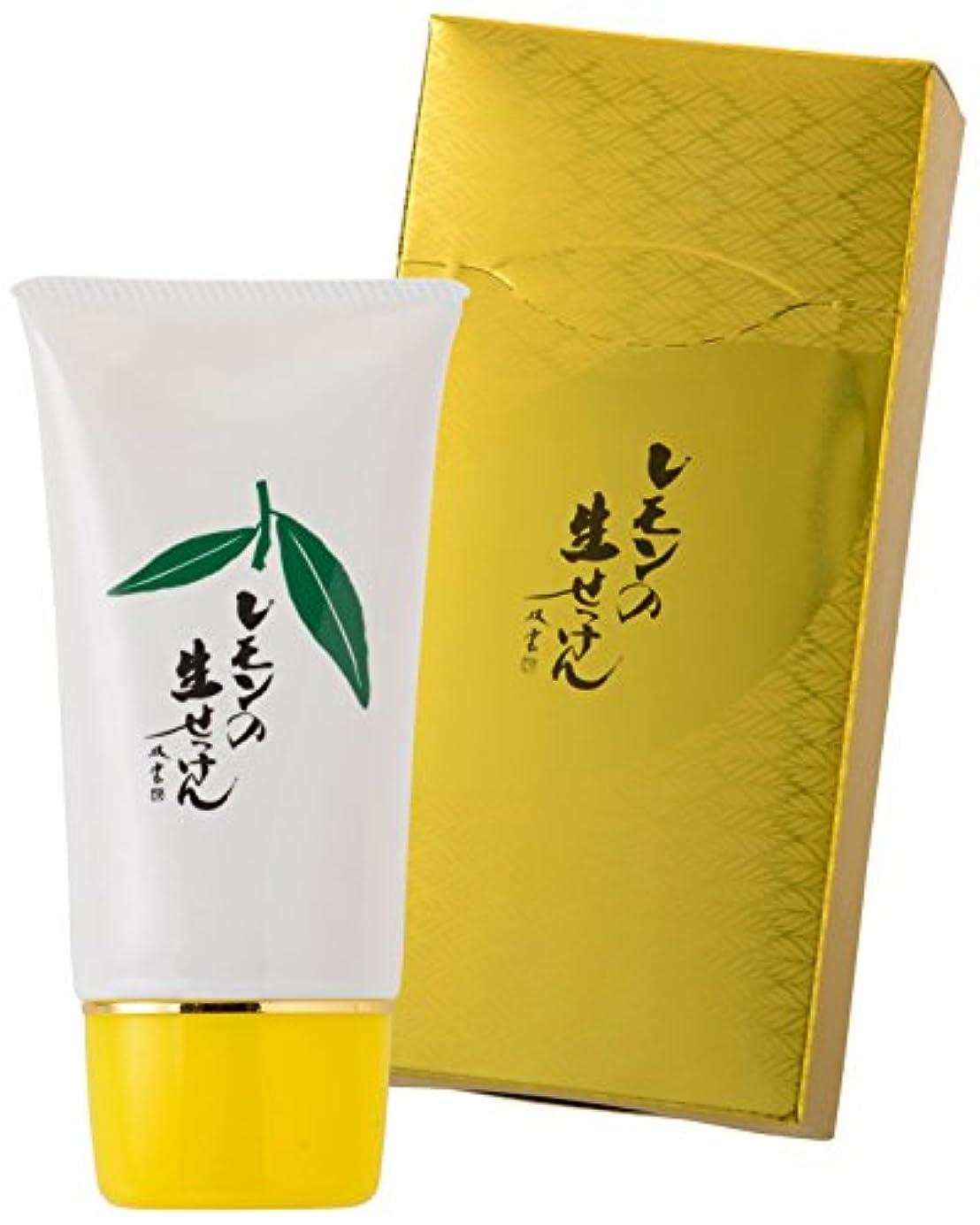 強制写真を描くリスク美香柑 レモンの生せっけん 洗顔石けん 無添加 泡立てネット付 チューブタイプ 70g