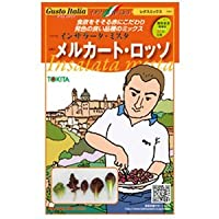 レタスミックス 種【 メルカート・ロッソ 】小袋