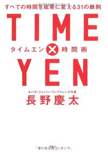 TIME×YEN 時間術 (タイムエン時間術) すべての時間を成果に変える31の鉄則