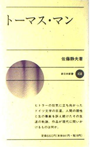 トーマス・マン (新日本新書)の詳細を見る