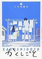かくしごと(7) (KCデラックス)