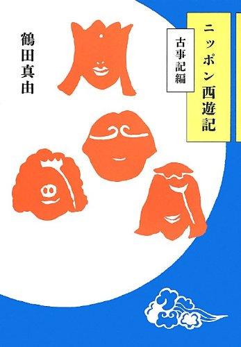 ニッポン西遊記 古事記編の詳細を見る