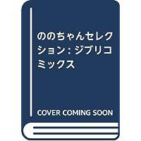 ののちゃんセレクション ポチ! (GHIBLI COMICS SPECIAL)