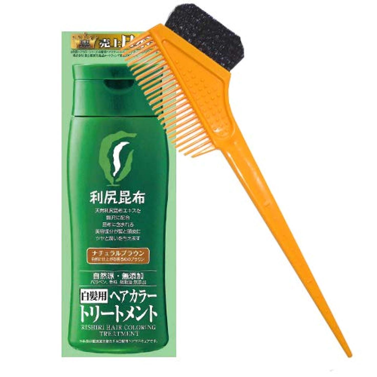 新しい意味ホイスト絞る利尻ヘアカラートリートメント白髪染め 200g×1本&毛染めブラシ1本(オレンジ)セット (ナチュラルブラウン)