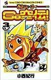 西遊記ヒーローGO空伝! 第3巻 (コロコロドラゴンコミックス)