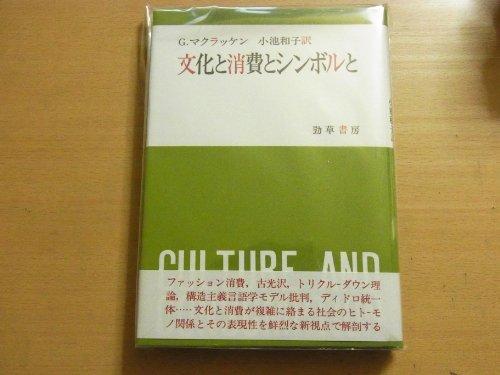 文化と消費とシンボルと