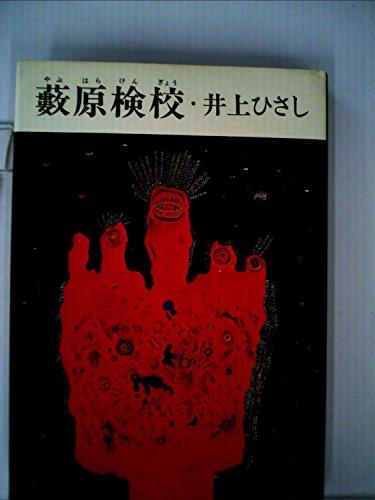 藪原検校 (1974年)