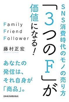 [藤村正宏]の「3つのF」が価値になる! SNS消費時代のモノの売り方