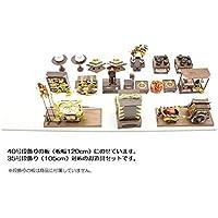 アウトレット品 雛人形お道具セット 35号【it-1018】九品道具 木製