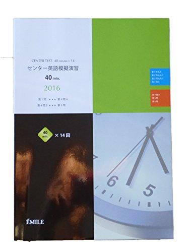 センター英語模擬演習 40min☓14回 2016年度用 付録(ナビブック・回答解説書)