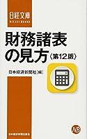 財務諸表の見方〈第12版〉 (日経文庫)
