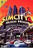 シムシティ4 ラッシュアワー