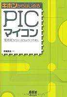 キホンからはじめるPICマイコン—C言語をフリーのコンパイラで使う—