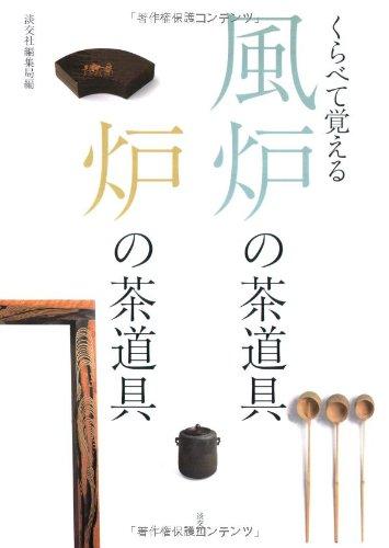 くらべて覚える風炉の茶道具 炉の茶道具の詳細を見る