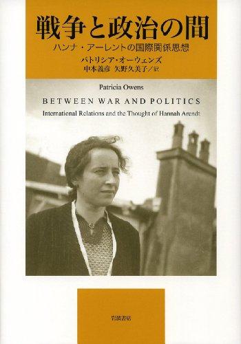 戦争と政治の間――ハンナ・アーレントの国際関係思想の詳細を見る