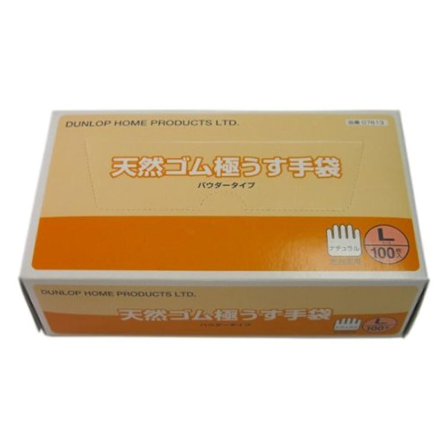 ギャラリーメイド扇動ダンロップ 天然ゴムラテックス極うす手袋 Lサイズ 100枚入×20箱