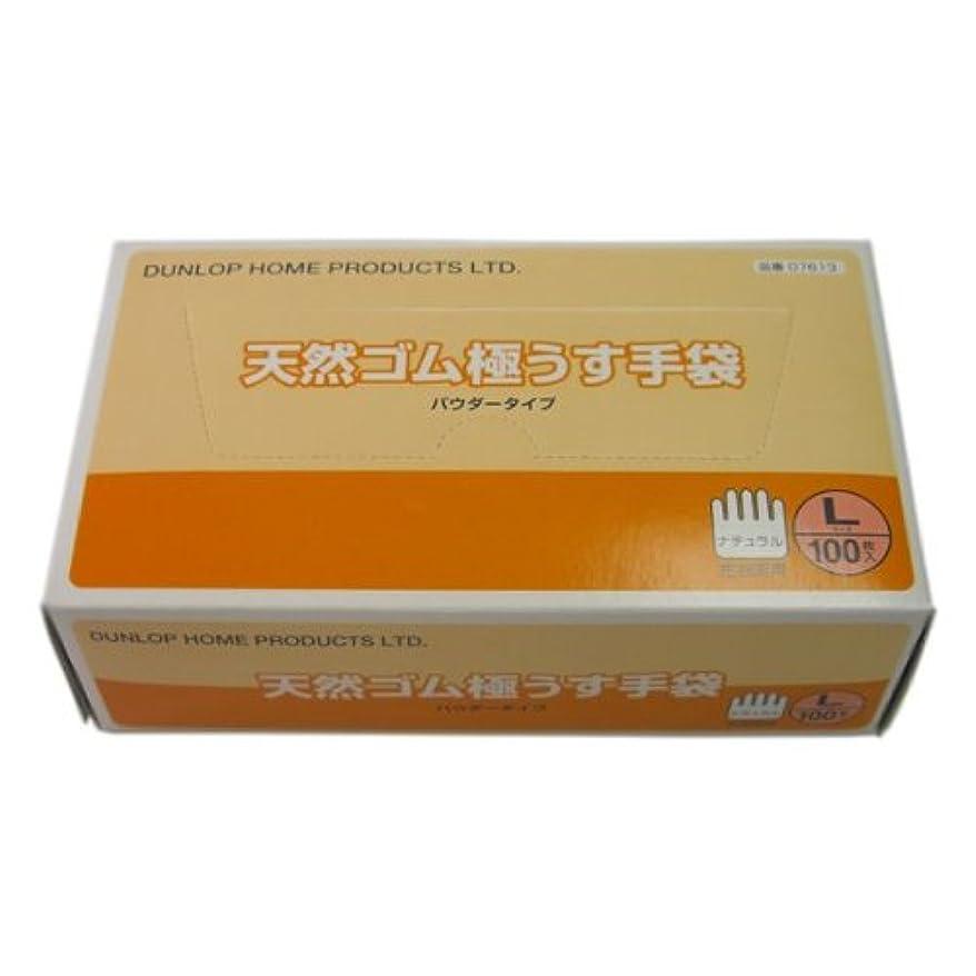 山練習した太字ダンロップ 天然ゴムラテックス極うす手袋 Lサイズ 100枚入×20箱