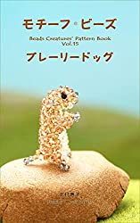 モチーフ・ビーズ:プレーリードッグ Beads Creatures' pattern book