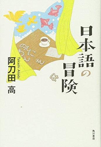 日本語の冒険の詳細を見る