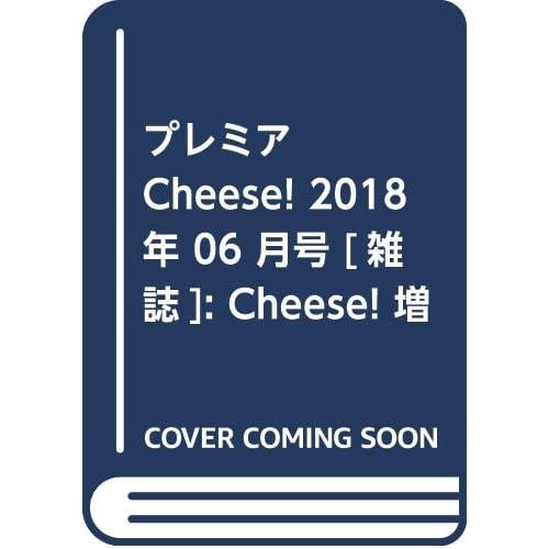プレミアCheese! 2018年 06 月号 [雑誌]: Cheese! 増刊