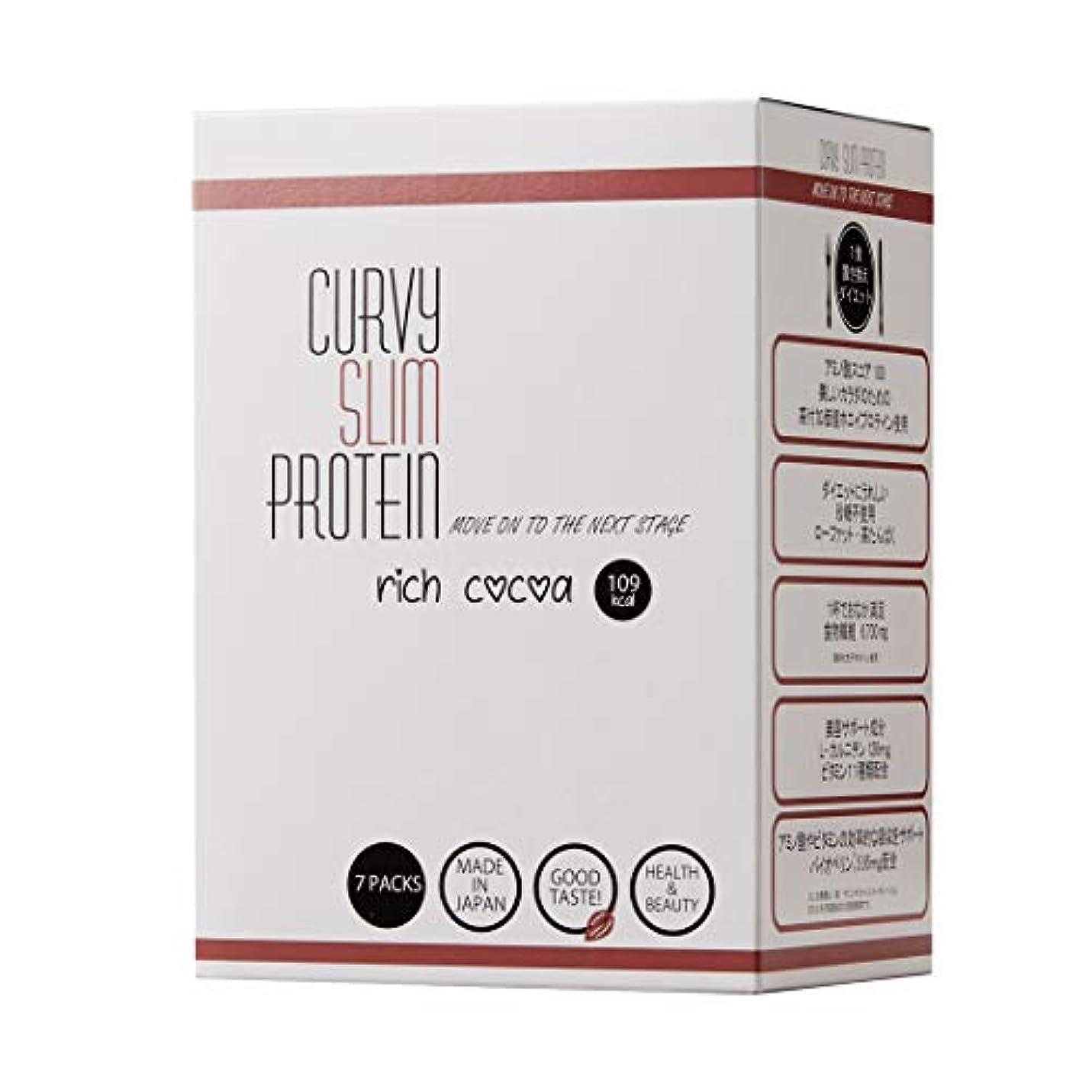 野心的浸漬パスポートカーヴィースリム® プロテイン リッチココア 置き換え ダイエット 7包(7食分)