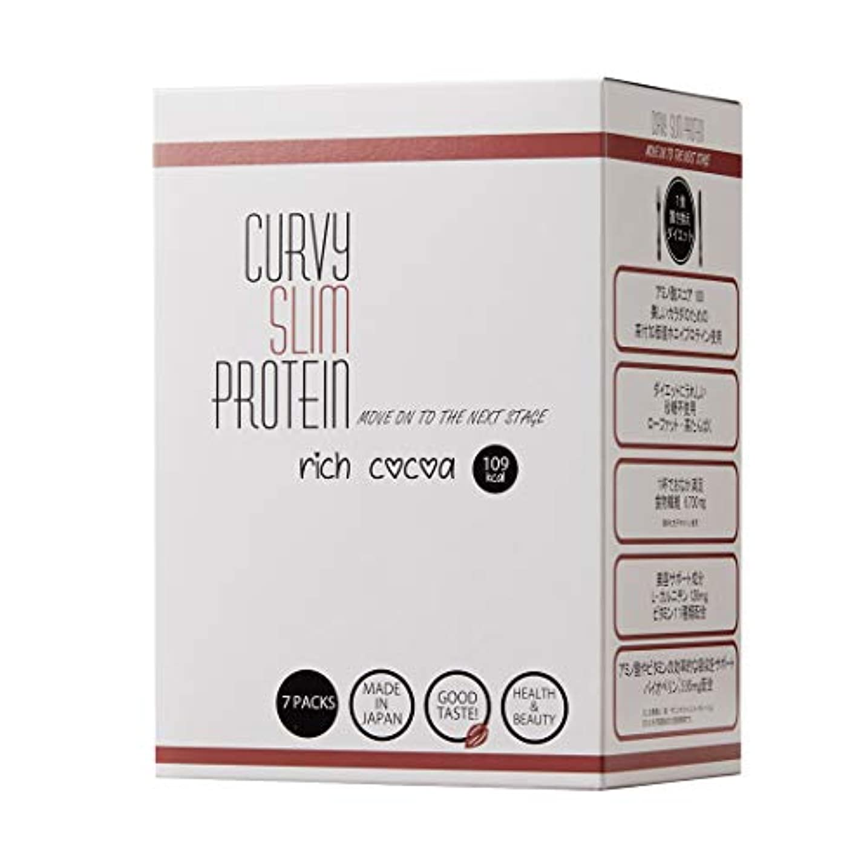 加害者供給朝カーヴィースリム® プロテイン リッチココア 置き換え ダイエット 7包(7食分)