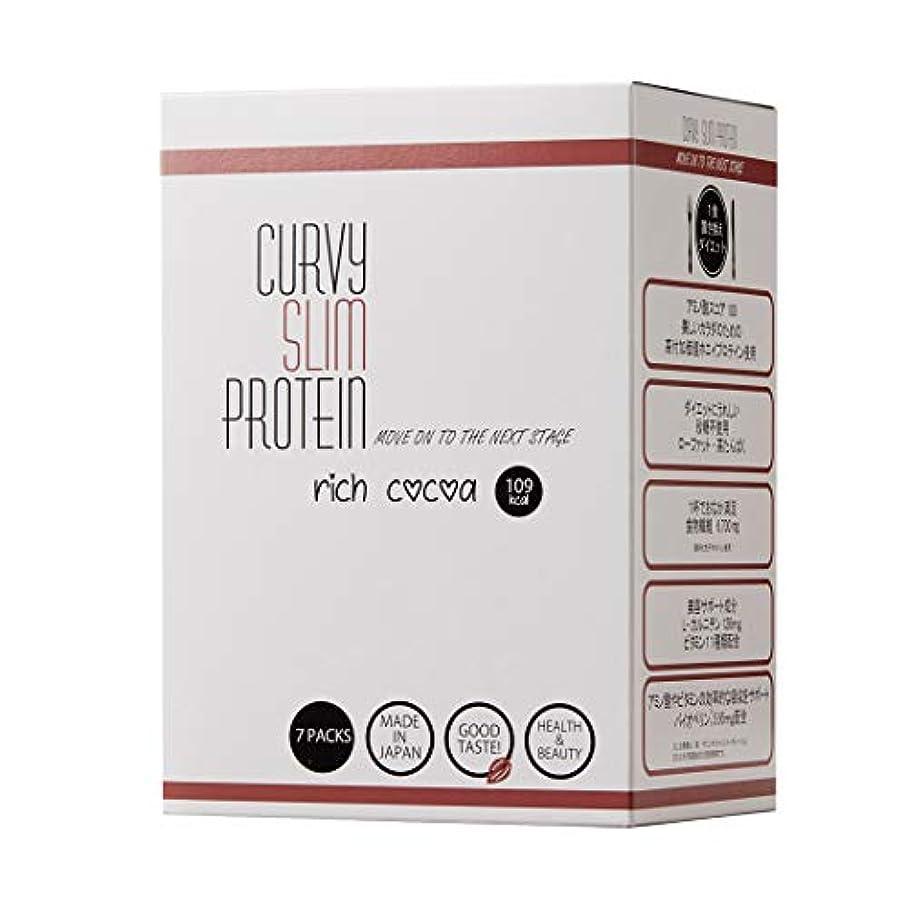 破滅発表終了しましたカーヴィースリム® プロテイン リッチココア 置き換え ダイエット 7包(7食分)