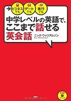 「CDブック」中学レベルの英語で、ここまで話せる英会話 (CDブック)