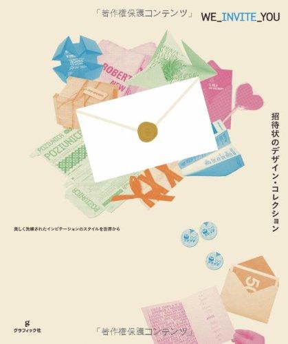 招待状のデザイン・コレクション<br>美しく洗練されたインビテーションのスタイルを世界から