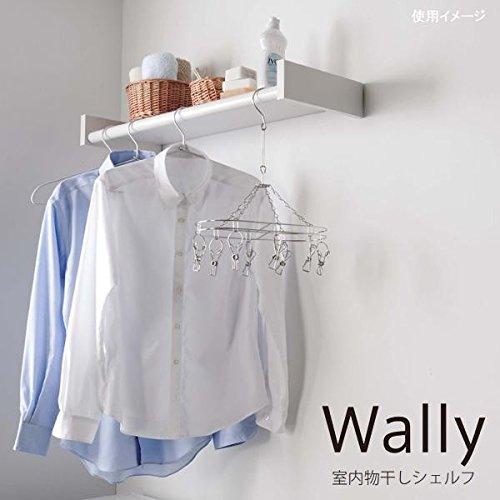 インテリア 棚 おしゃれ おすすめ 室内物干し シェルフ Wally(ウォーリー) 740mmタイプ w740
