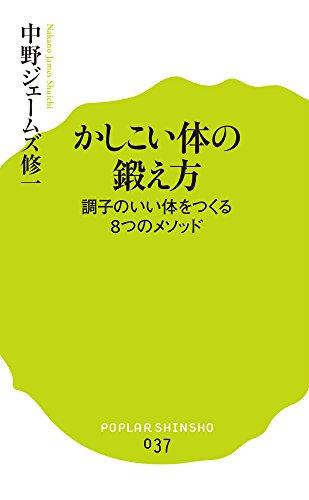 (037)かしこい体の鍛え方 (ポプラ新書)の詳細を見る