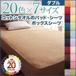 20色から選べる!ザブザブ洗えて気持ちいい!コットンタオルのパッド・シーツ 【ボックスシーツのみ】 ダブル アイボリー